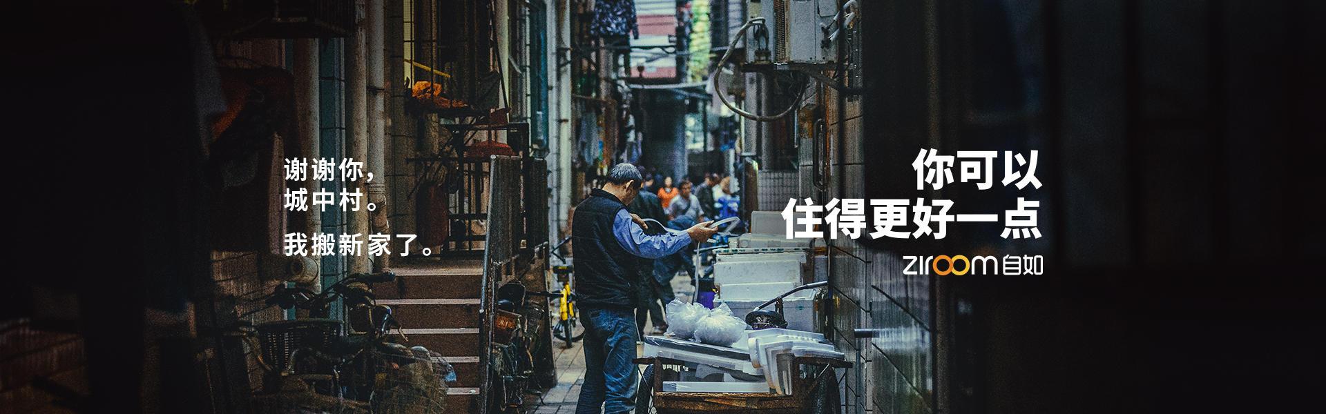 深圳租房,深圳白领公寓合租|出租,100%实景拍摄【自如网】